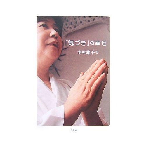 「気づき」の幸せ  木村 藤子 (著)